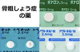 骨粗しょう症の薬の見本(ベネット、アクトネル、ボナロン)