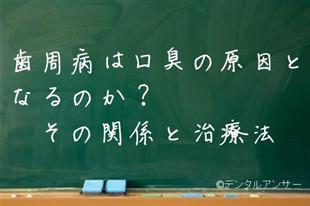 東京で歯周病治療と口臭治療の名医のコンテンツ